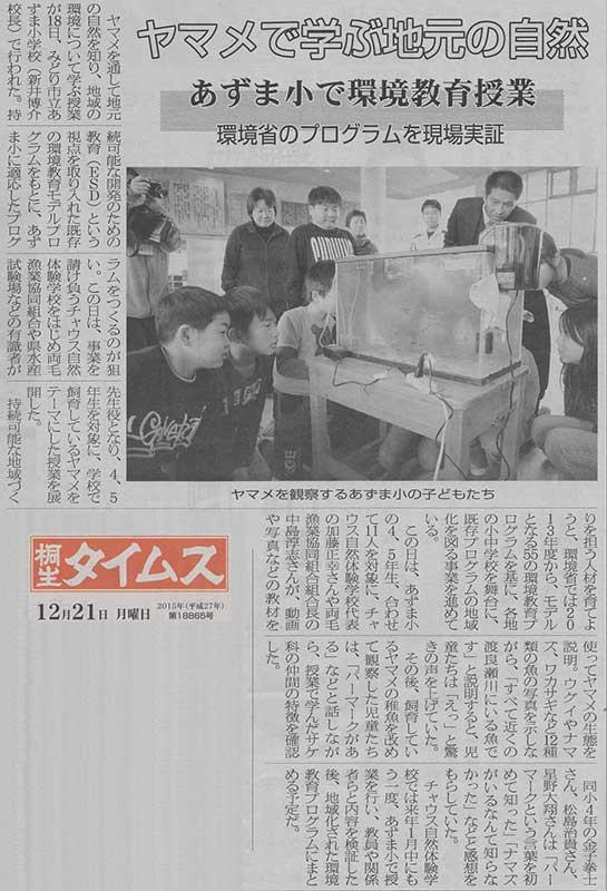 桐生タイムス記事20151221