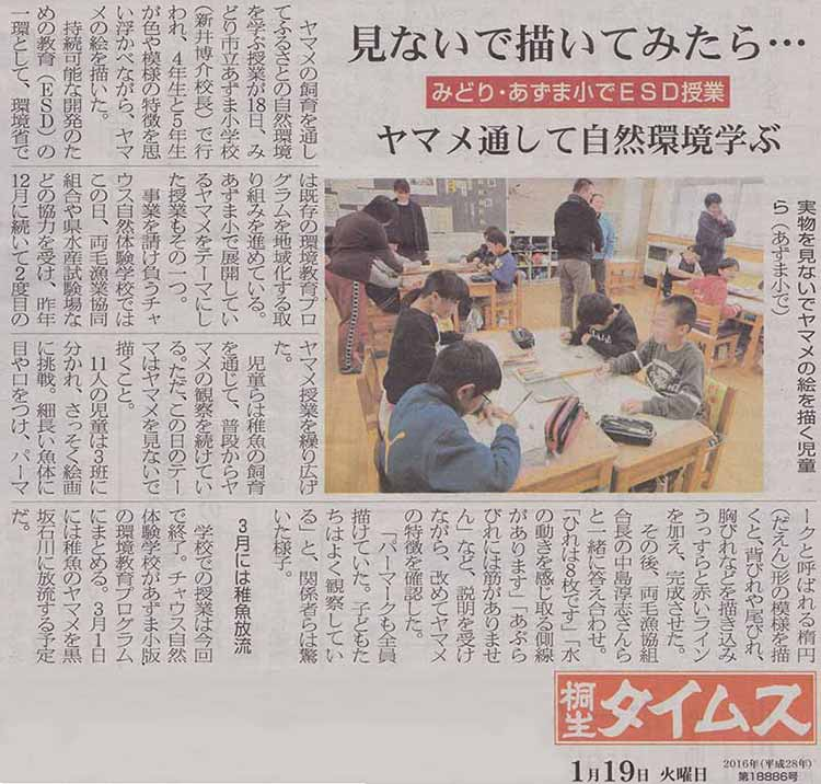 桐生タイムス記事20160119