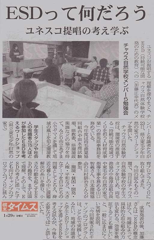 桐生タイムス記事20160129