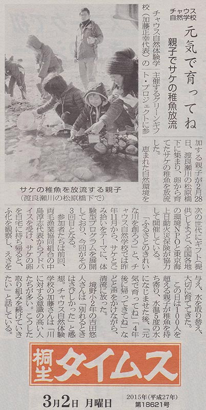 20150302桐生タイムス記事