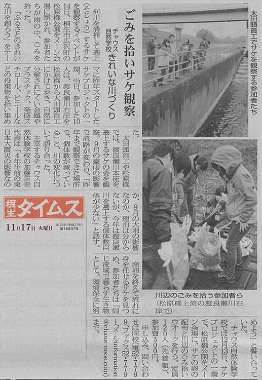 20151117桐生タイムス記事