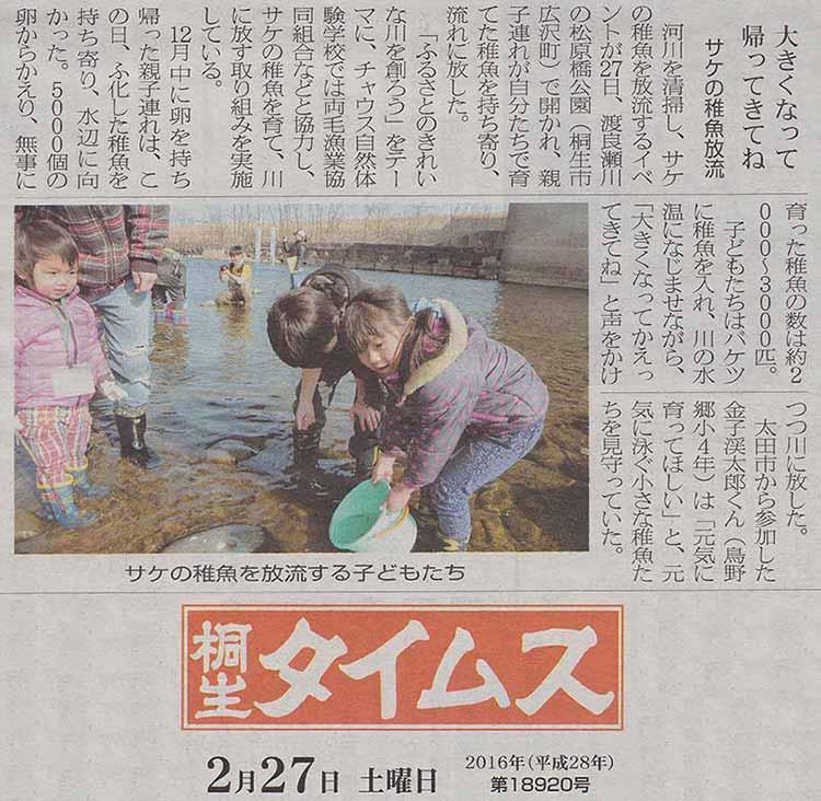 20160227桐生タイムス記事
