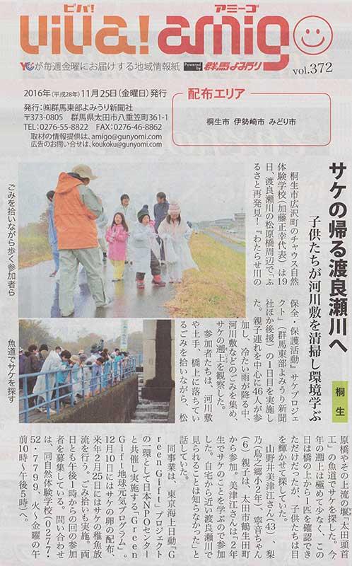 20161125群馬東部よみうり新聞社