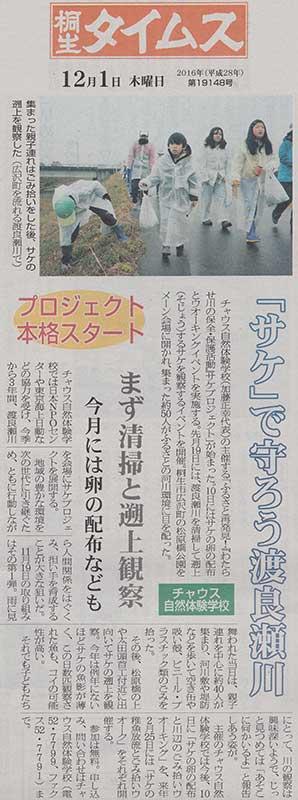 20161201桐生タイムス記事