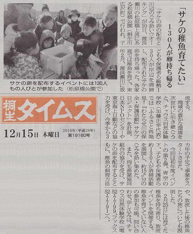 20161215桐生タイムス記事