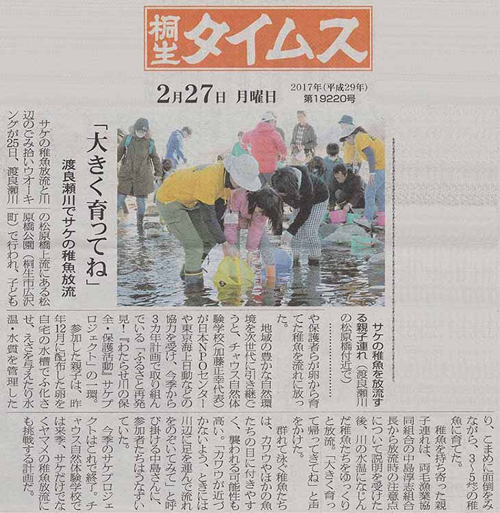 20170227桐生タイムス記事
