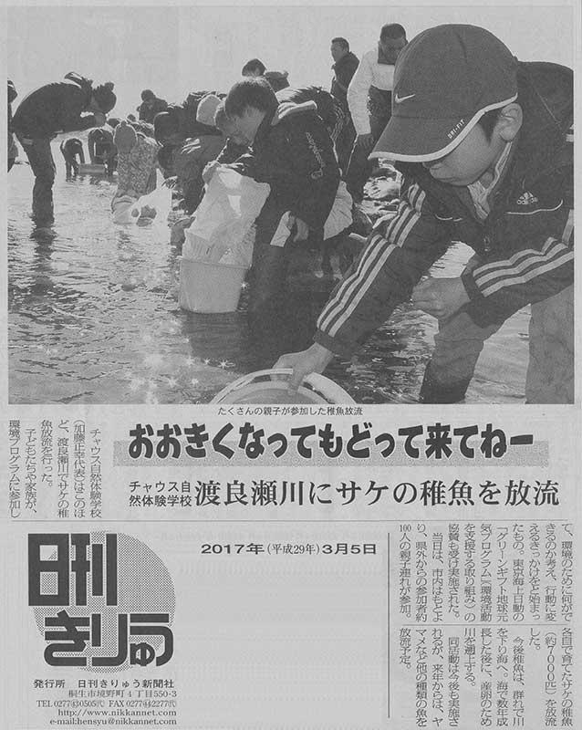 20170305日刊きりゅう新聞社