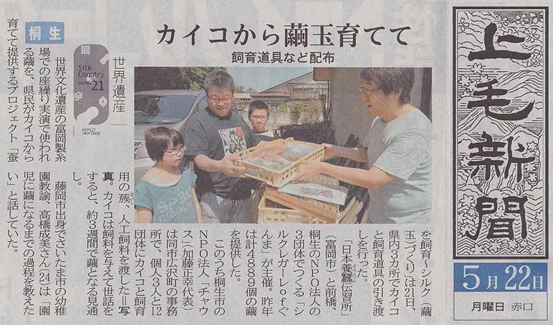 20170522上毛新聞記事