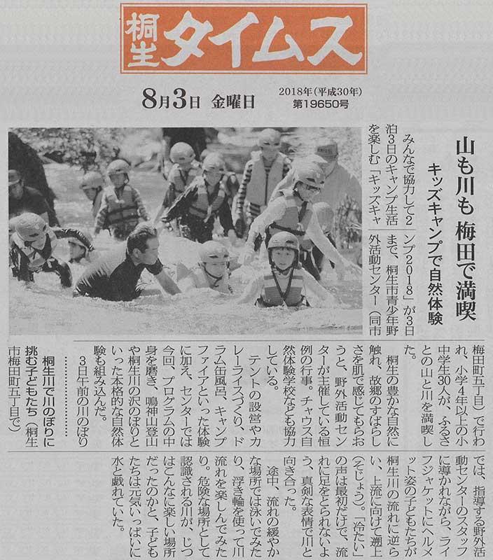 20180803桐生タイムス記事