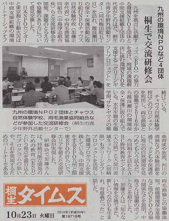 20181023桐生タイムス記事