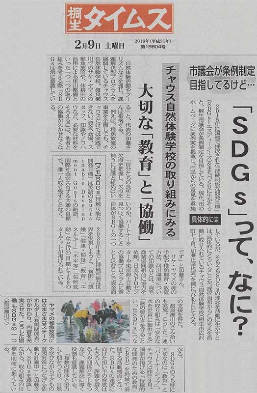 20190209桐生タイムス〜SDGs