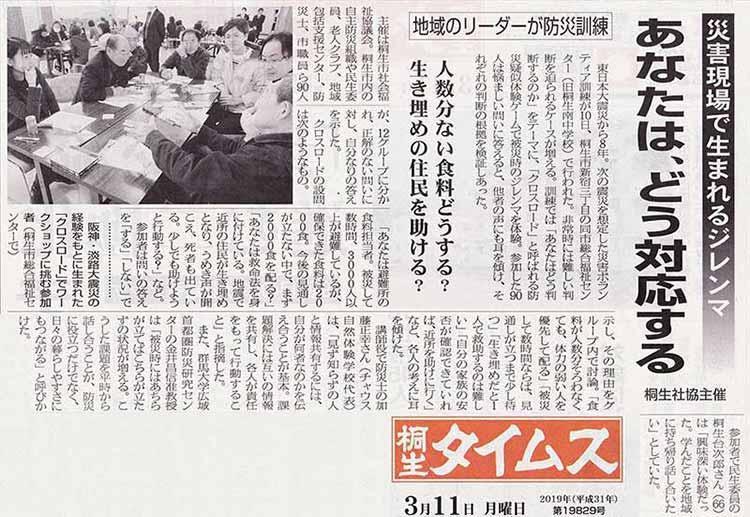 20190311桐生タイムス社記事