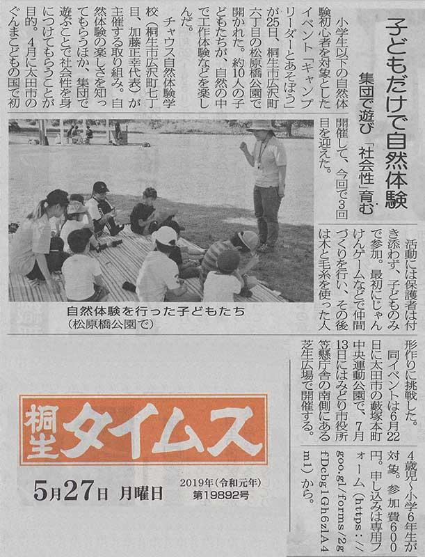 20190527桐生タイムス記事