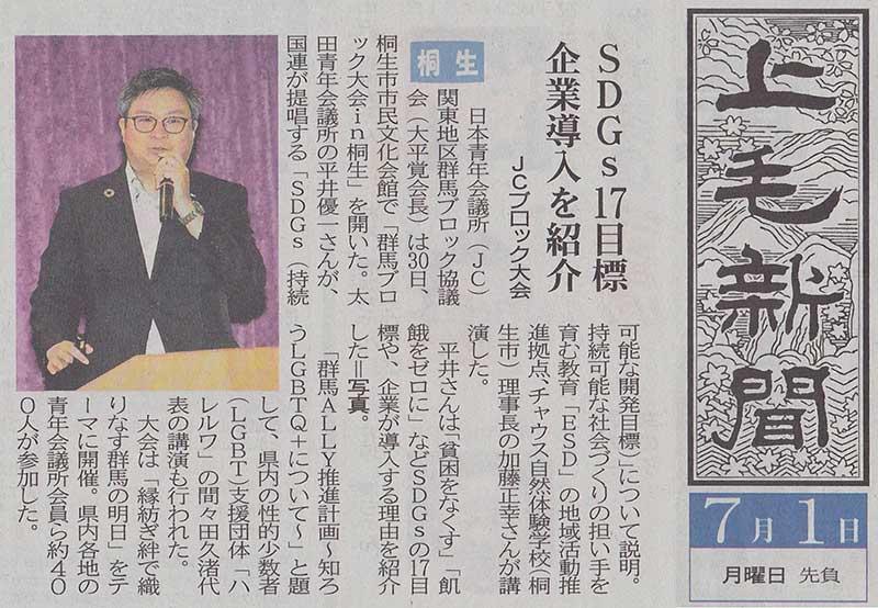 20190701上毛新聞社記事