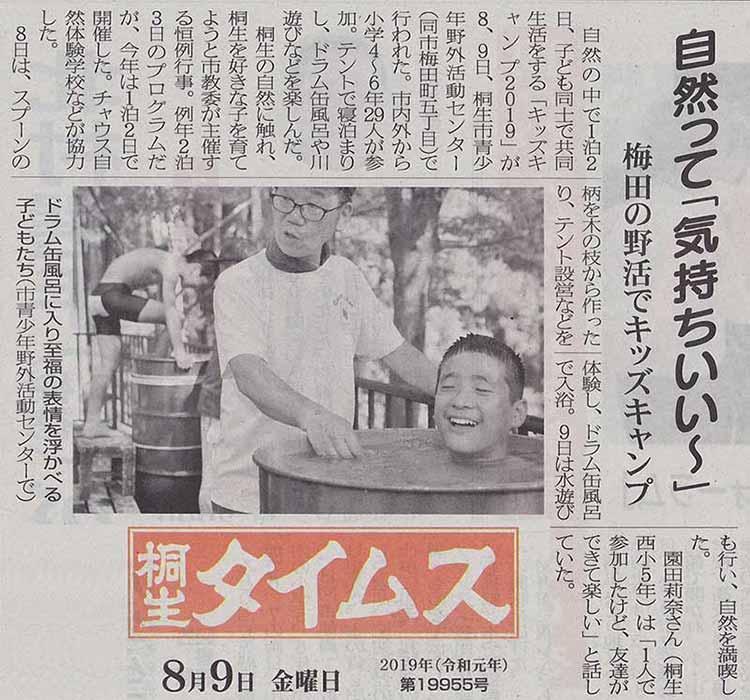 20190809桐生タイムス記事〜キッズキャンプ