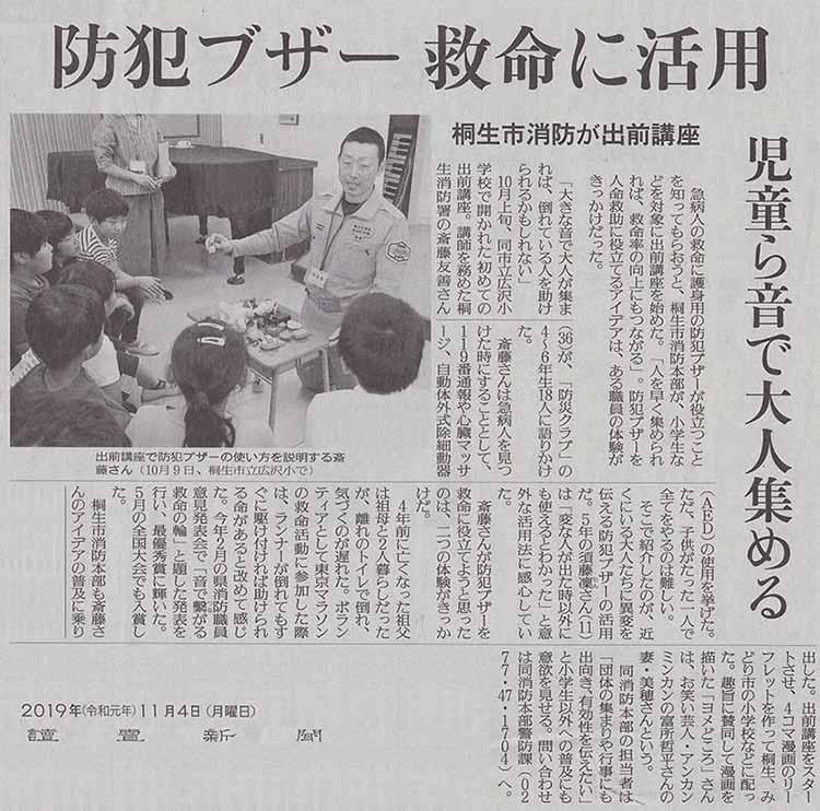 20191104読売新聞群馬版〜防災クラブ