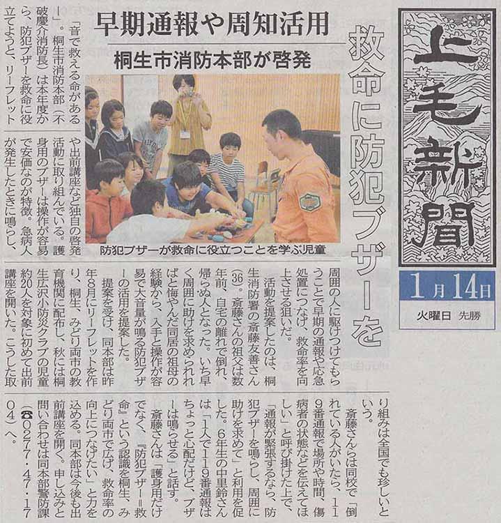 20200114上毛新聞社記事防災クラブ