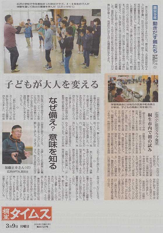 20200309桐生タイムス社〜防災クラブ