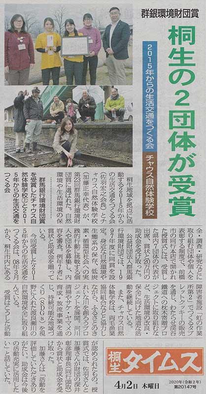 20200402桐生タイムス社記事
