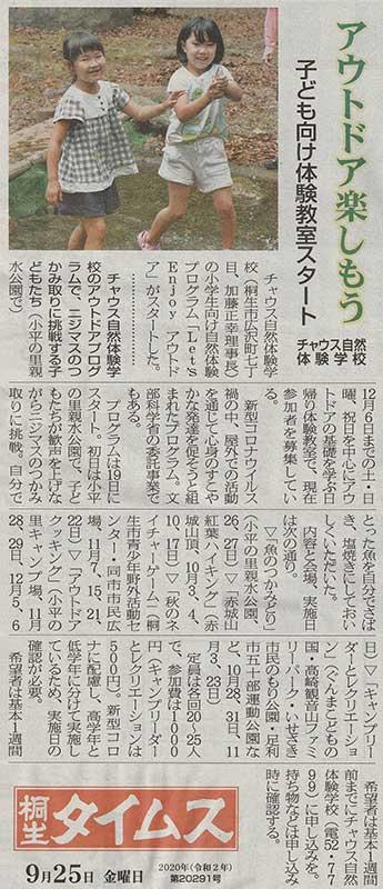 20200925桐生タイムス社記事